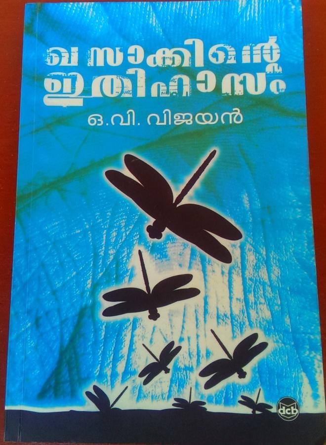 Khasaakinte Ithihaasam
